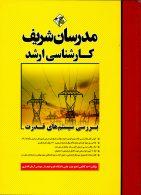 بررسی سیستم های قدرت ارشد-دکتری مدرسان شریف