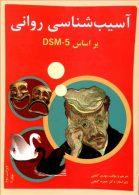 آسیب شناسی روانی بر اساس dsm5 جلد 2 نشر ساوالان