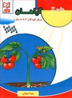 علوم 3 گیاهان برای کودکان 4تا 6 سال آبرنگ