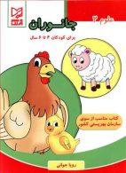 علوم 2 جانوران برای کودکان 4 تا 6 سال آبرنگ
