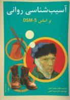 آسیب شناسی روانی براساس DSM – 5 – جلد اول نشر ساوالان