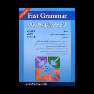Fast Grammar-گرامر جامع آزمون های زبان