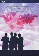 فرآیند مذاکره و تحقق معاملات بین المللی  نشر چاپ و نشر بازرگانی