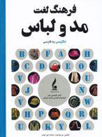 فرهنگ لغت مد و لباس انگلیسی به فارسی جمال هنر