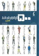 500 فیگور در مد آقایان جمال هنر