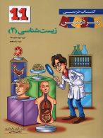 کتاب درسی زیست شناسی یازدهم زیر ذره بین خانه زیست شناسی