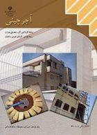 کتاب درسی آجرچینی یازدهم کارهای عمومی ساختمان