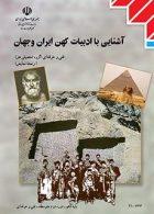کتاب درسی آشنایی با ادبیات کهن ایران و جهان دهم نمایش