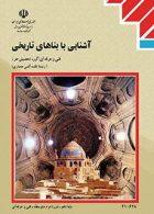 کتاب درسی آشنایی با بناهای تاریخی دهم نقشه کشی معماری