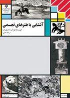 کتاب درسی آشنایی با هنرهای تجسمی یازدهم نقاشی