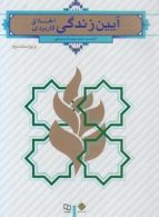 آئین زندگی اخلاق کاربردی احمدحسین شریفی نشر معارف