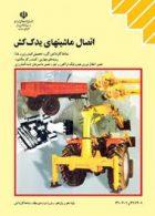 کتاب درسی اتصال ماشین های یدک کش کاردانش
