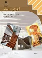 کتاب درسی اجرای راه پله یازدهم کارهای عمومی ساختمان