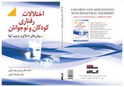 اختلالات رفتاری کودکان و نوجوانان و روش های اصلاح و ترمیم آنها نشر ارسباران