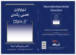 اختلالات عصبی رشدی نشر ارسباران