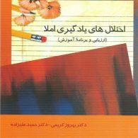 اختلال های يادگيری املا نشر روان