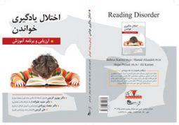اختلال يادگيری خواندن نشر روان