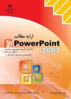 کتاب درسی ارایه مطالب Power Point2007 کاردانش