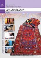 کتاب درسی ارزیابی و بازاریابی فرش دوازدهم صنایع دستی(فرش)