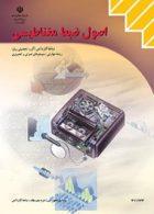 کتاب درسی اصول ضبط مغناطیسی یازدهم سیستم های صوتی و تصویری