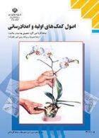 کتاب درسی اصول کمک های اولیه و امداد رسانی یازدهم مدیریت و برنامه ریزی امور خانواده
