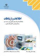 کتاب درسی اطلاعات و ارتباطات کاردانش