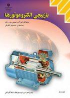کتاب درسی باز پیچی الکتروموتورها سه فاز یازدهم ماشین های الکتریکی