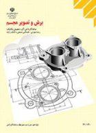 کتاب درسی برش و تصویر مجسم دهم نقشه کشی صنعتی به کمک رایانه