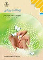کتاب درسی بهداشت روانی دوازدهم مدیریت و برنامه ریزی امور خانواده