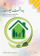 کتاب درسی بهداشت محیط و خانه یازدهم مدیریت و برنامه ریزی امور خانواده