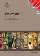 کتاب درسی تاریخ هنر جهان فنی و حرفه ای