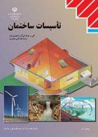 کتاب درسی تاسیسات ساختمان یازدهم نقشه کشی معماری