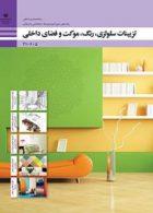 کتاب درسی تزیینات سلولزی،رنگ،موکت و فضاهای داخلی دهم معماری داخلی