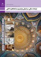 کتاب درسی تزیینات سنگی،سرامیکی و پلیمری در فضاهای داخلی دهم معماری داخلی