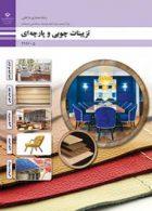 کتاب درسی تزیینات چوبی و پارچه ای یازدهم معماری داخلی