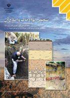 درسی تشخیص انواع خاک و اصلاح آن دهم کاردانش