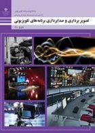 کتاب درسی تصویر برداری و صدابرداری دهم تولید برنامه های تلویزیونی
