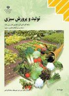 درسی تولید و پرورش سبزی دوازدهم پرورش گیاهان جالیزی و سبزی