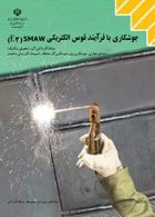 کتاب درسی جوشکاری با فرآیند قوس الکتریکی(SMAW(E2 دهم کاردانش