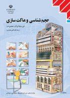 کتاب درسی حجم شناسی و ماکت سازی دوازدهم نقشه کشی معماری