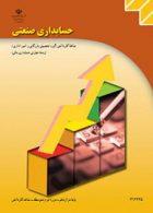 کتاب درسی حسابداری صنعتی دوازدهم حسابداری مالی