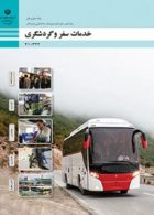 کتاب درسی خدمات سفر و گردشگری دهم حمل و نقل