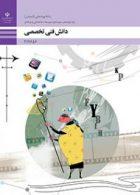 کتاب درسی دانش فنی تخصصی دوازدهم پویا نمایی(انیمیشن)
