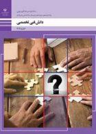 کتاب درسی دانش فنی تخصصی دوازدهم تولید برنامه های تلویزیونی