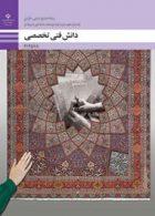کتاب درسی دانش فنی تخصصی دوازدهم صنایع دستی(فرش)