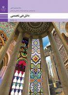 کتاب درسی دانش فنی تخصصی دوازدهم معماری داخلی