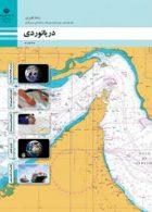کتاب درسی دریانوردی یازدهم ناوبری