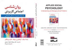 روانشناسی اجتماعی کاربردی نشر ارسباران