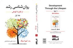 روانشناسی رشد–جلد اول نشر ارسباران