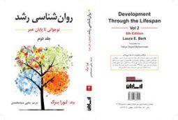 روانشناسی رشد–جلد دوم نشر ارسباران